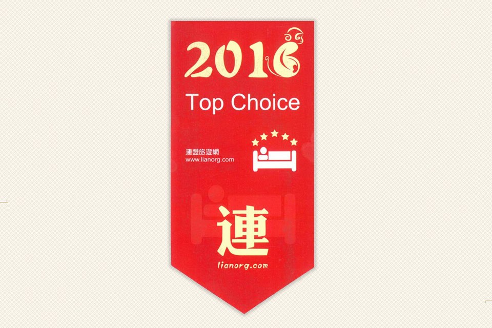 Top Choice Restaurant 2016